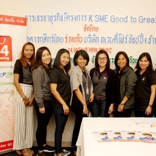 ทเวนตี้โฟร์ ช้อปปิ้ง เข้าร่วมงานเสวนา K SME Good to GREAT คอร์สอัพธุรกิจเก่งให้โต