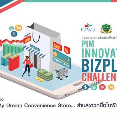 ทเวนตี้โฟร์ ช้อปปิ้ง ร่วมกิจกรรมไอเดียธุรกิจสร้างสรรค์ผ่านโครงการ  PIM Innovation Biz Plan Challenge 2019