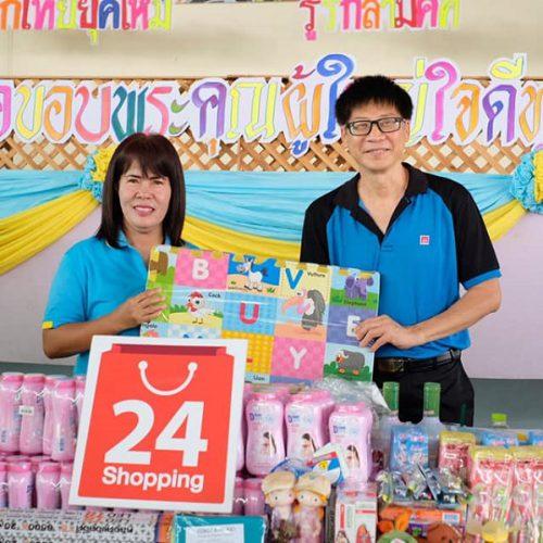 24 Shopping  ร่วมจัดกิจกรรมเนื่องในงานวันเด็ก ปี 2563