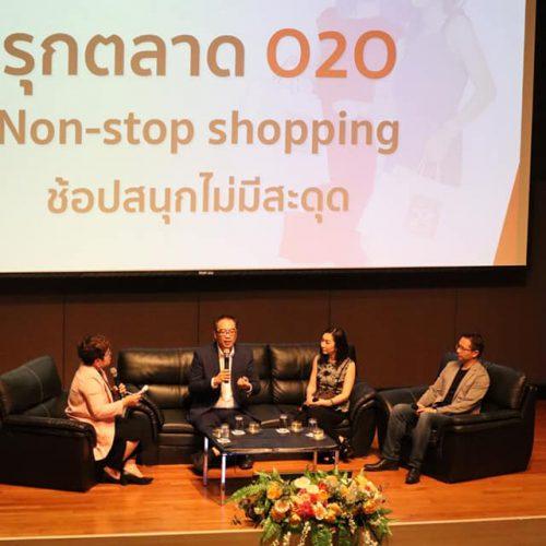 งาน O2O : อินไซต์ เจาะตลาดนักช้อป