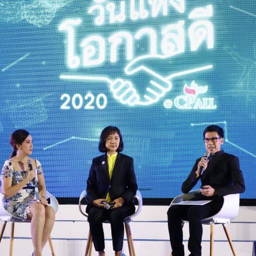 """""""วันแห่งโอกาสดี@CP ALL 2020"""" มอบรางวัลเซเว่น อีเลฟเว่น เอสเอ็มอีไทยยั่งยืน 2562"""